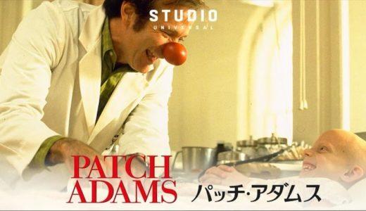 『パッチ・アダムス』あらすじ・ネタバレ感想!ロビン・ウィリアムズ主演!涙なしには見られない感動実話