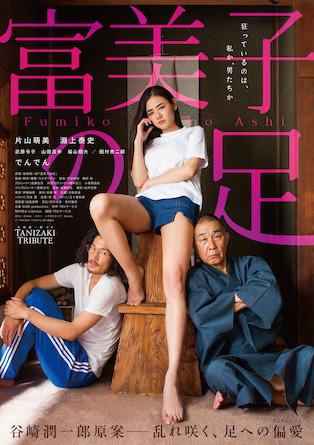 谷崎潤一郎が原作の名作映画④『富美子の足』