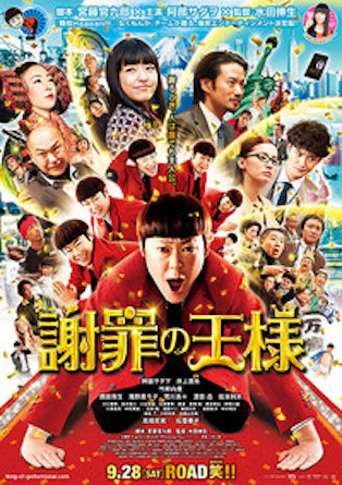 映画『謝罪の王様』作品情報