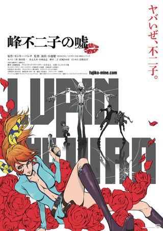 アニメ映画『LUPIN THE IIIRD 峰不二子の嘘』作品情報