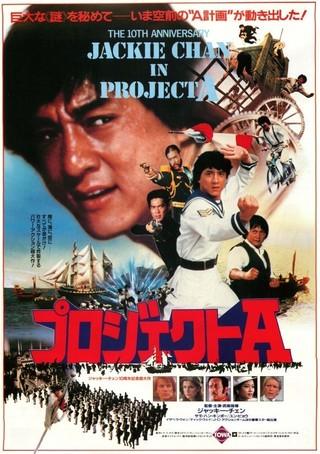 映画『プロジェクトA』