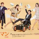 韓国ドラマ『リッチマン~嘘つきは恋の始まり~』キャスト・あらすじ・ネタバレ・動画情報まとめ!