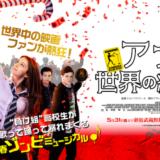 映画『アナと世界の終わり』あらすじ・ネタバレ感想!