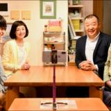 ドラマ『向かいのバズる家族』第10話(最終回)あらすじ・ネタバレ感想!