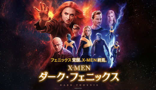 『X-MEN:ダーク・フェニックス』あらすじ・ネタバレ感想!シリーズ最終章はもっともシリアスで胸アツな展開へ