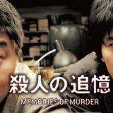 映画『殺人の追憶』あらすじ・ネタバレ感想!実在の未解決事件に着想を得た重厚な韓国サスペンス