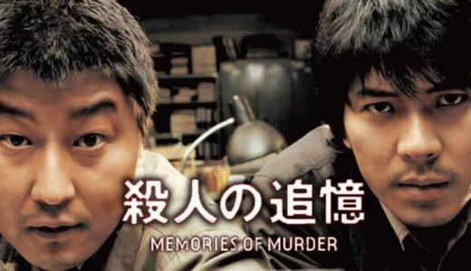『殺人の追憶』あらすじ・ネタバレ感想!実在の未解決事件に着想を得た重厚な韓国サスペンス
