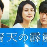 映画『青天の霹靂』あらすじ・ネタバレ感想!