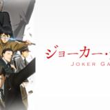アニメ『ジョーカー・ゲーム』声優・キャラ・ネタバレ感想・動画情報まとめ!