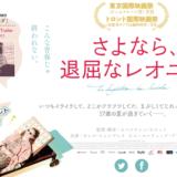 映画『さよなら、退屈なレオニー』あらすじ・ネタバレ感想!