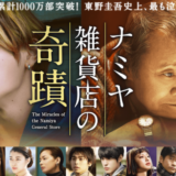 映画『ナミヤ雑貨店の奇蹟』あらすじ・ネタバレ感想!