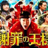 映画『謝罪の王様』あらすじ・ネタバレ感想!