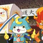 アニメ『妖怪ウォッチ!』第9話ネタバレ感想!