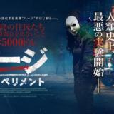 映画『パージ:エクスペリメント』あらすじ・ネタバレ感想!