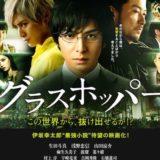 映画『グラスホッパー』あらすじ・ネタバレ感想!