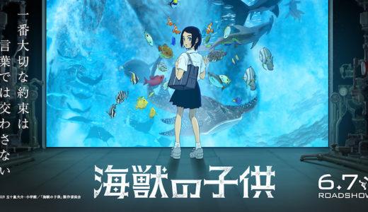 『海獣の子供』あらすじ・ネタバレ感想!圧巻の海洋映像絵巻!すごい映像が見られることは保証します