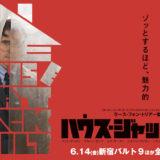 映画『ハウス・ジャック・ビルト』あらすじ・ネタバレ感想!