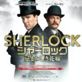 映画『SHERLOCK/シャーロック 忌まわしき花嫁』あらすじ・ネタバレ感想!