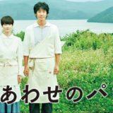 映画『しあわせのパン』あらすじ・ネタバレ感想!