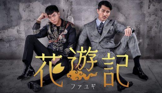 『花遊記<ファユギ>』キャスト・あらすじ・ネタバレ感想!イ・スンギ除隊後初主演作!