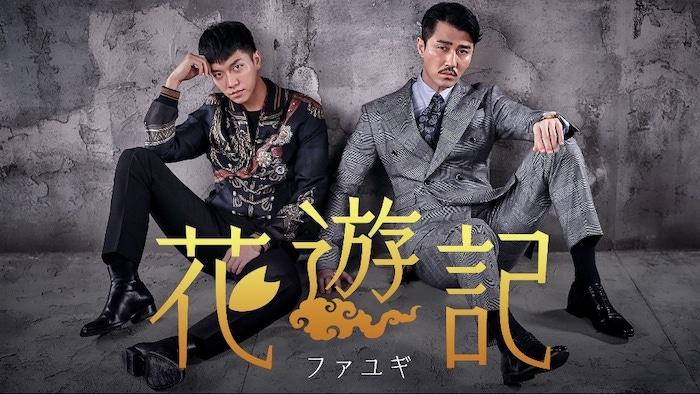 韓国ドラマ『花遊記<ファユギ>』キャスト・あらすじ・ネタバレ・動画情報まとめ!