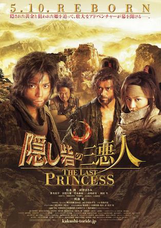映画『隠し砦の三悪人 THE LAST PRINCESS』作品情報