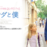 映画『アマンダと僕』あらすじ・ネタバレ感想!