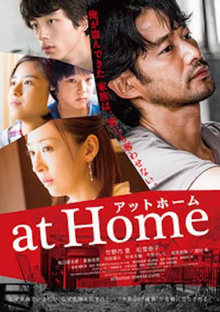 映画『at Home アットホーム』作品情報