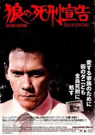 おすすめ復讐映画②『狼の死刑宣告』