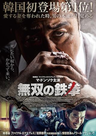 映画『無双の鉄拳』