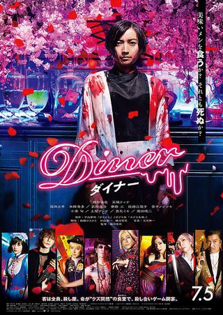 映画『Diner ダイナー』作品情報