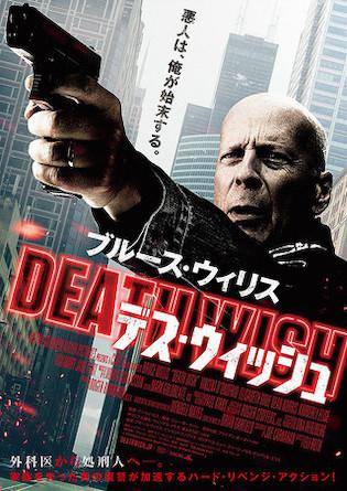 おすすめ復讐映画③『デス・ウィッシュ』