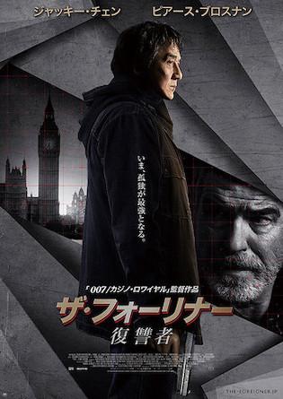 おすすめ復讐映画⑩『ザ・フォーリナー/復讐者』