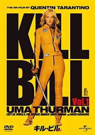 おすすめ復讐映画④『キル・ビル』
