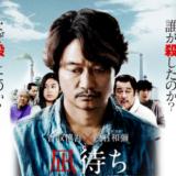 映画『凪待ち』あらすじ・ネタバレ感想!