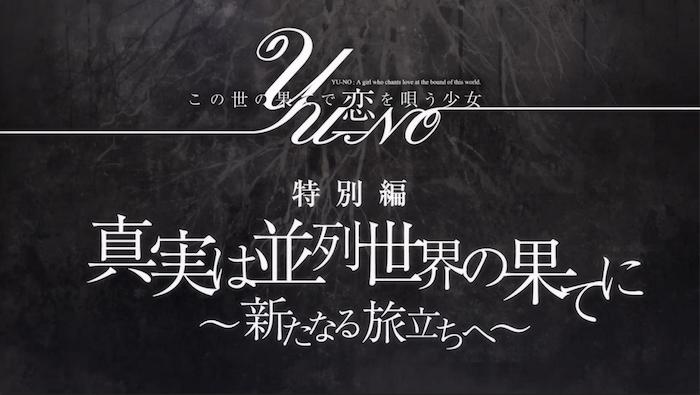 アニメ『この世の果てで恋を唄う少女YU-NO』特別編ネタバレ感想!