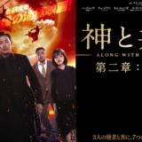 映画『神と共に 第二章:因と縁』あらすじ・ネタバレ感想!