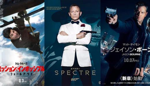 【コラム】事業家がスパイ映画を見るべき3つの理由!ストイックさ、ハングリー精神を養おう