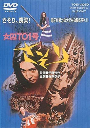 おすすめ復讐映画⑧『女囚701号/さそり』