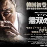 映画『無双の鉄拳』あらすじ・ネタバレ感想!