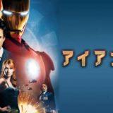 映画『アイアンマン』動画フル無料視聴!