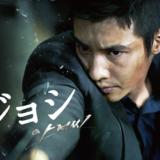 映画『アジョシ』あらすじ・ネタバレ感想!