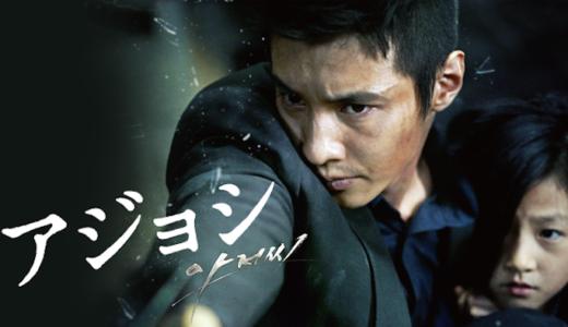 『アジョシ』あらすじ・ネタバレ感想!ウォンビンがかっこよすぎる。少女との絆はまるで韓国版『レオン』