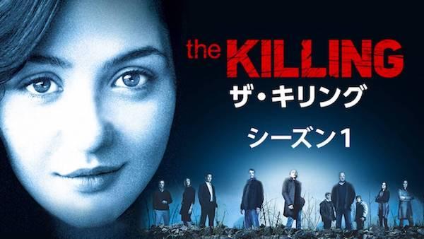 おすすめサスペンス海外ドラマ⑨『THE KILLING/ザ・キリング』