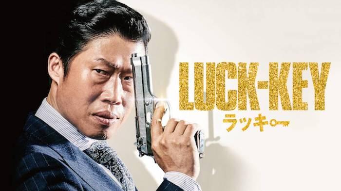 映画『LUCK-KEY/ラッキー』あらすじ・ネタバレ感想!