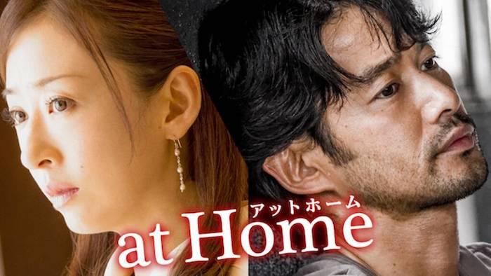 映画『at Home アットホーム』あらすじ・ネタバレ感想!