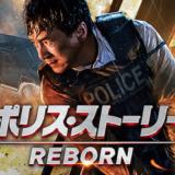 映画『ポリス・ストーリー REBORN』あらすじ・ネタバレ感想!