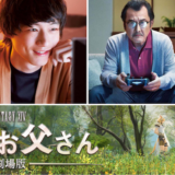 映画『劇場版ファイナルファンタジーXIV 光のお父さん』あらすじ・ネタバレ感想!