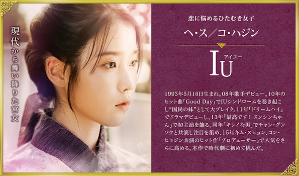 IU(アイユー) / 役:へ・ス/コ・ハジン