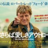 映画『さらば愛しきアウトロー』あらすじ・ネタバレ感想!